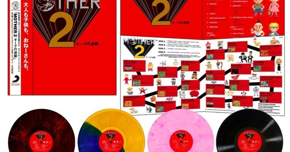 Earthbound S Vinyl Soundtrack Is Finally Coming West