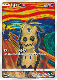 Japan is getting official Edvard Munch-themed Pokémon cards
