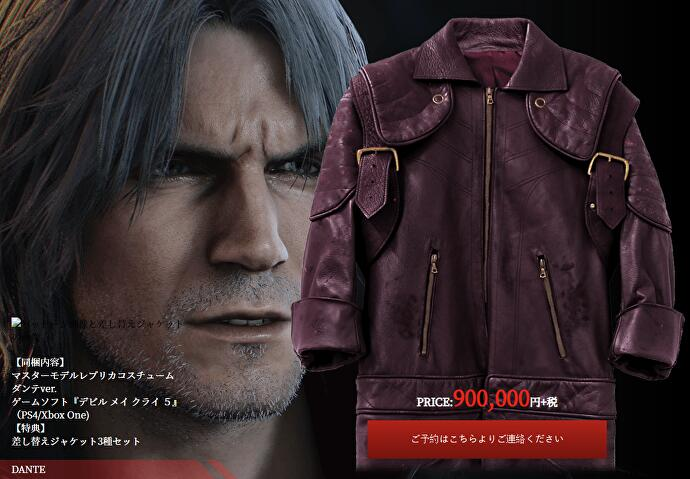 Devil_May_Cry_5_Ultra_Limited_Edition