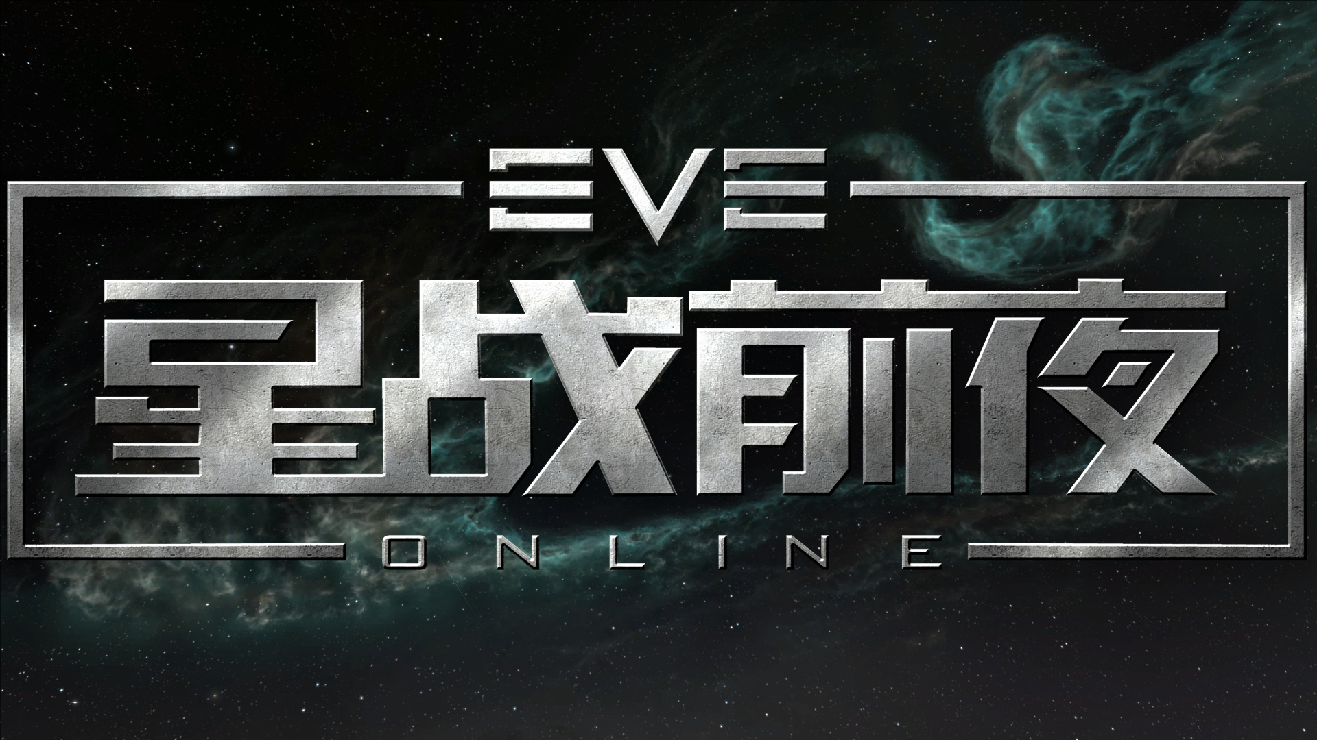 CCP: China will be EVE Online's biggest market in two years