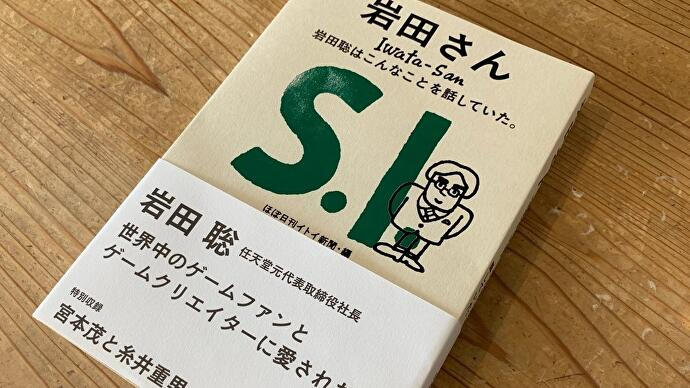 Miyamoto talks about his relationship with Satoru Iwata in a new book