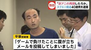 40-year-old Japanese man arrested for sending death threats to Square Enix