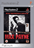 Packshot for Max Payne on PlayStation 2