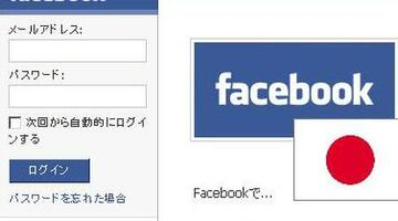 Facebook Japan has 10 million users