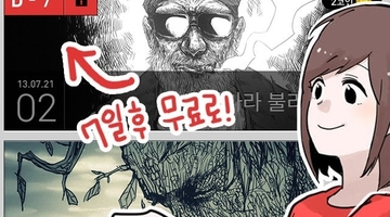 NCsoft invests $4.8 million in Korean web comics firm