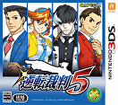 Ace Attorney 5 packshot