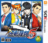 Packshot for Ace Attorney 5 on 3DS