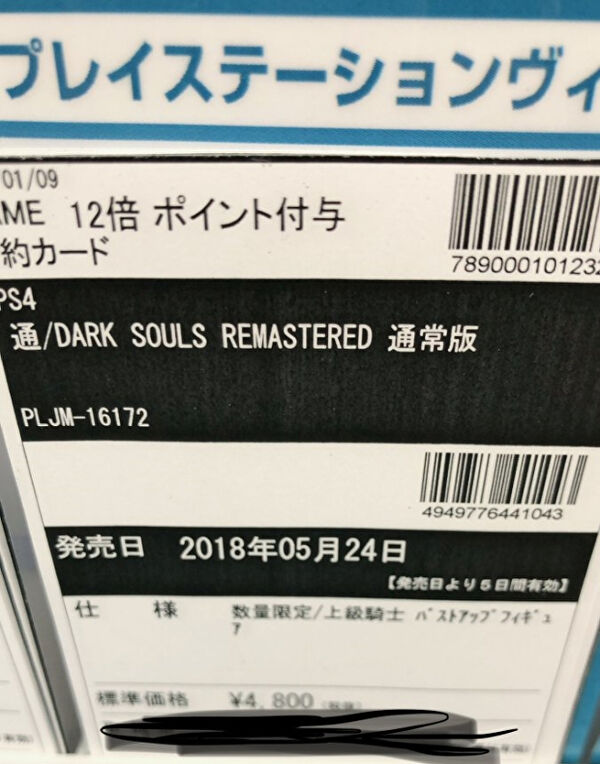 Ecco Dark Souls Remastered per Nintendo Switch