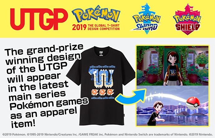 Pokemon Sword And Shield T Shirt Competition Prize Cancelled After