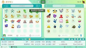 Pokemon_Home_neue_Details_2