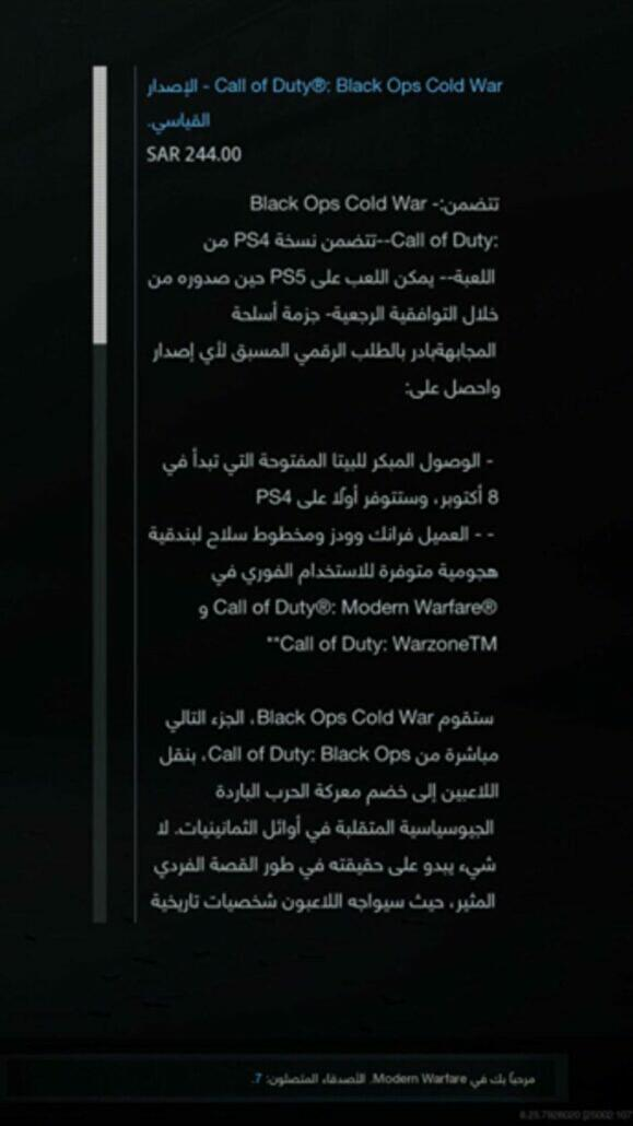 cod_black_ops_cold_war_open_beta_launch_date2_579x1030