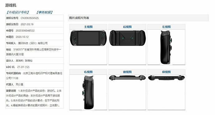 tencent_console_4