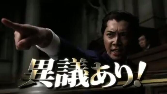 Phoenix Wright: Ace Attorney movie trailer